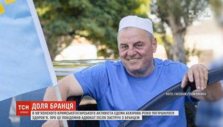 В заключенного крымскотатарского активиста Эдема Бекирова резко ухудшилось здоровье