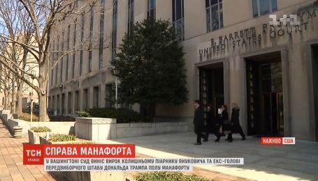 У Вашингтоні суд виніс вирок Полу Манафорту