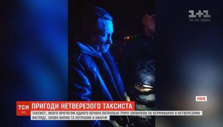 Пьяный и неугомонный таксист, которого трижды спасали от аварии, таки разбил свое авто