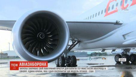 Украина временно закрыла свое воздушное пространство для самолетов Boeing 737 MAX