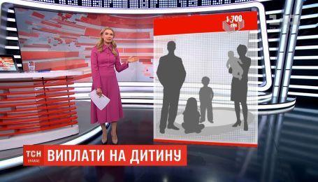 С апреля многодетные семьи будут дополнительно получать 1700 гривен помощи от правительства