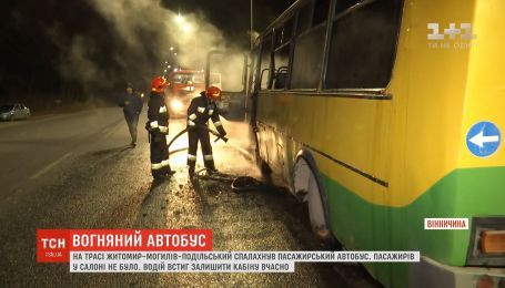 На трассе Житомир - Могилев-Подольский загорелся пассажирский автобус