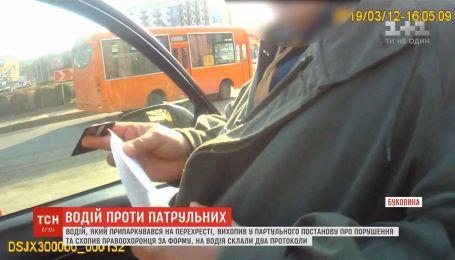 В Черновцах водитель, нарушивший правила ПДД, бросался на полицейских
