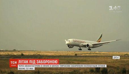 В Украине временно запретили эксплуатацию Boeing 737 MAX