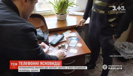 У Києві поліція викрила екстрасенсів-шахраїв, які за гроші проводили ритуали по телефону