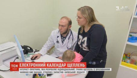 Киевский педиатр запустил интернет-сервис с графиками вакцинации