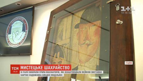 В Италии разоблачили мошенников, которые устроили фейковую выставку картин Модильяни