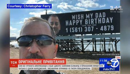 В США сын 62-летнего американца заказал билборд с просьбой поздравить отца с днем рождения