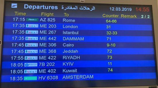 #KyivNotKiev: перший аеропорт на Близькому Сході змінив написання назви української столиці