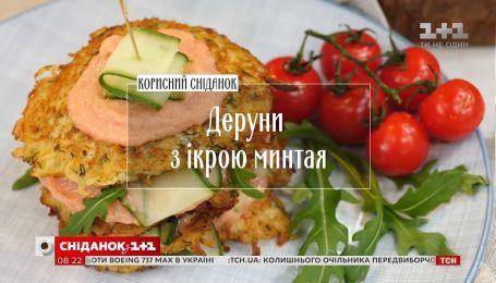 Деруни з ікрою минтая - Рецепти Сенічкіна
