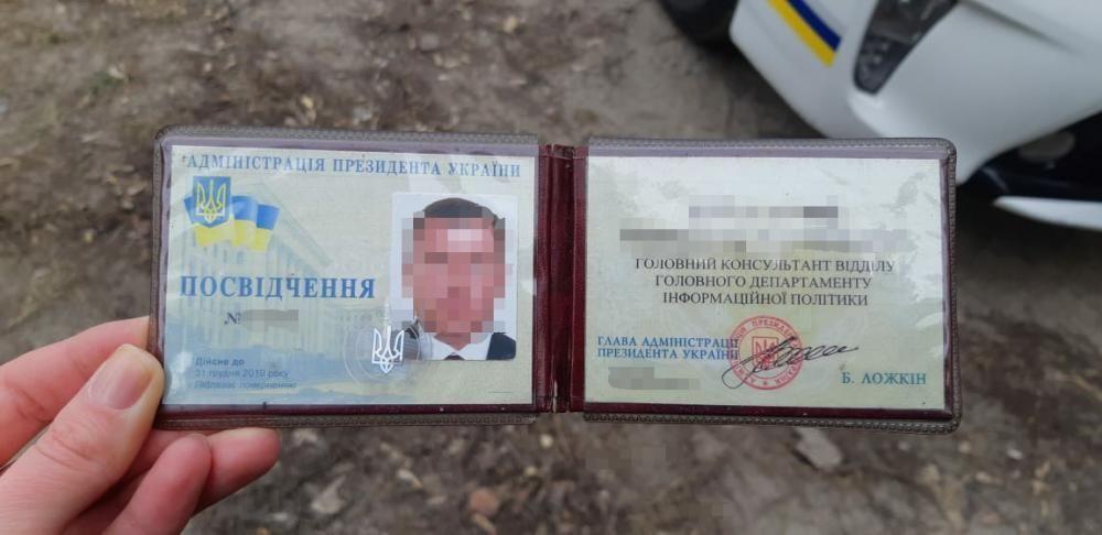 посвідчення Адміністрацїі президента у вбитого в Києві