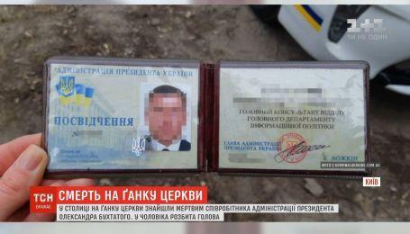 В Киеве возле церкви нашли мертвым сотрудника Администрации президента
