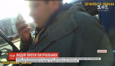 Водитель-нарушитель при составлении протокола напал на копа в Черновцах