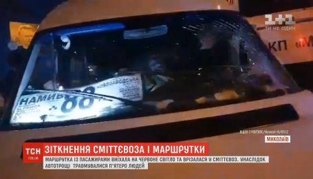 ДТП у Миколаєві: маршрутка із пасажирами врізалася у сміттєвоз, є потерпілі