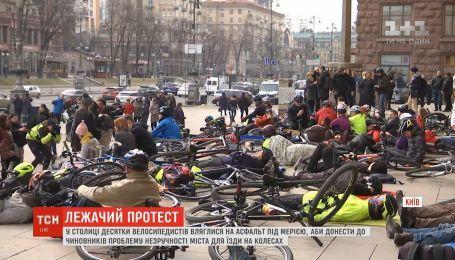 """В центре Киева велосипедисты устроили """"лежачий протест"""""""
