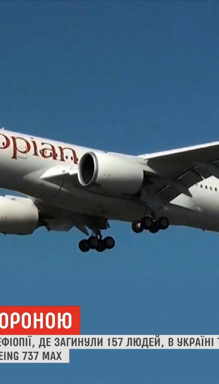 Boeing 737 MAX запретили в Украине после катастрофы в Эфиопии