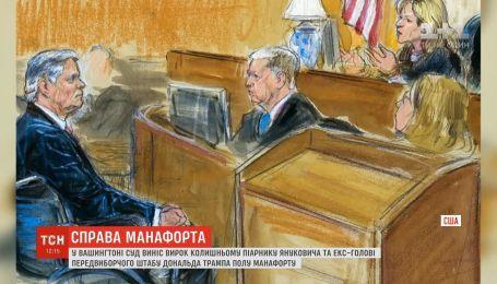 Суд у Вашингтоні відправив Пола Манафорта у в'язницю на 7,5 року