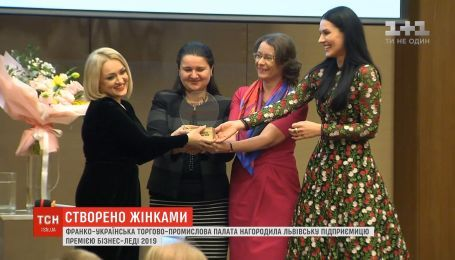 Французско-украинская торгово-промышленная палата наградила бизнес-леди Украины