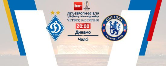 Динамо - Челсі - 0:2. Онлайн-трансляція матчу Ліги Європи