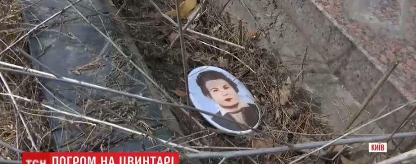 На кладбище в Киеве разбили могилы: родственники похороненных узнали об этом из Интернета