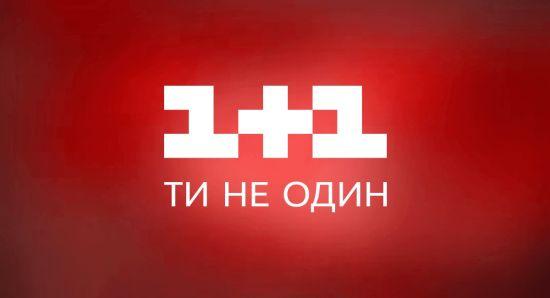 """Українці найбільше довіряють новинам на каналі """"1+1"""" - результати соціальних досліджень"""