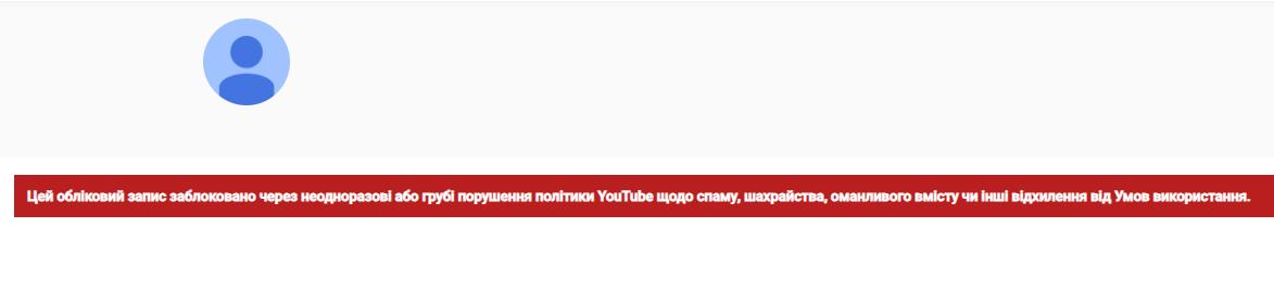 Заблокований канал Зеленського