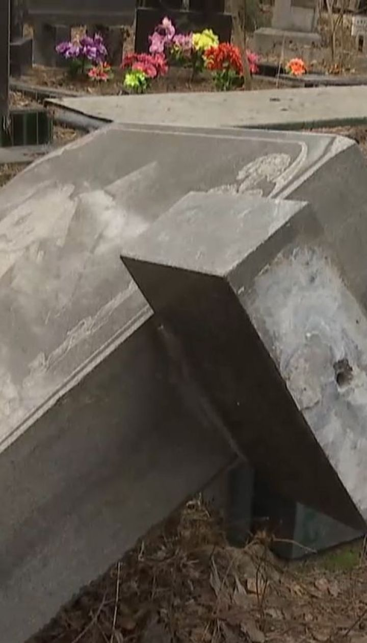 Близько двох десятків могил розгромили на Лісовому цвинтарі у столиці