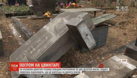 Около двух десятков могил разгромили на Лесном кладбище в столице