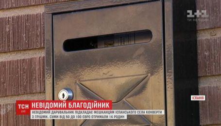 Неизвестный благодетель подбрасывает жителям испанской деревни конверты с деньгами