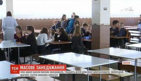 В Днепре более полутысячи учеников не явились на уроки из-за острой кишечной инфекции