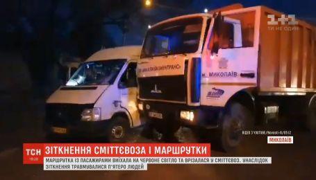 У Миколаєві маршрутка врізалась у сміттєвоз, є постраждалі