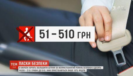 В Украине в десять раз хотят увеличить штраф за непристегнутый ремень безопасности