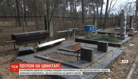 Вандализм или провокация: около 200 могил разгромили на Лесном кладбище в столице