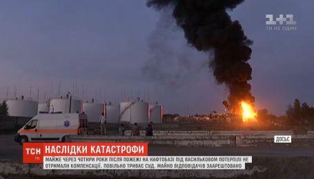 Через четыре года после пожара на нефтебазе под Васильковом пострадавшие не получили компенсации