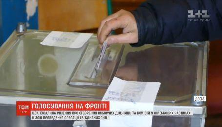 Избирательные участки на фронте: каждый украинский военный сможет проголосовать на выборах