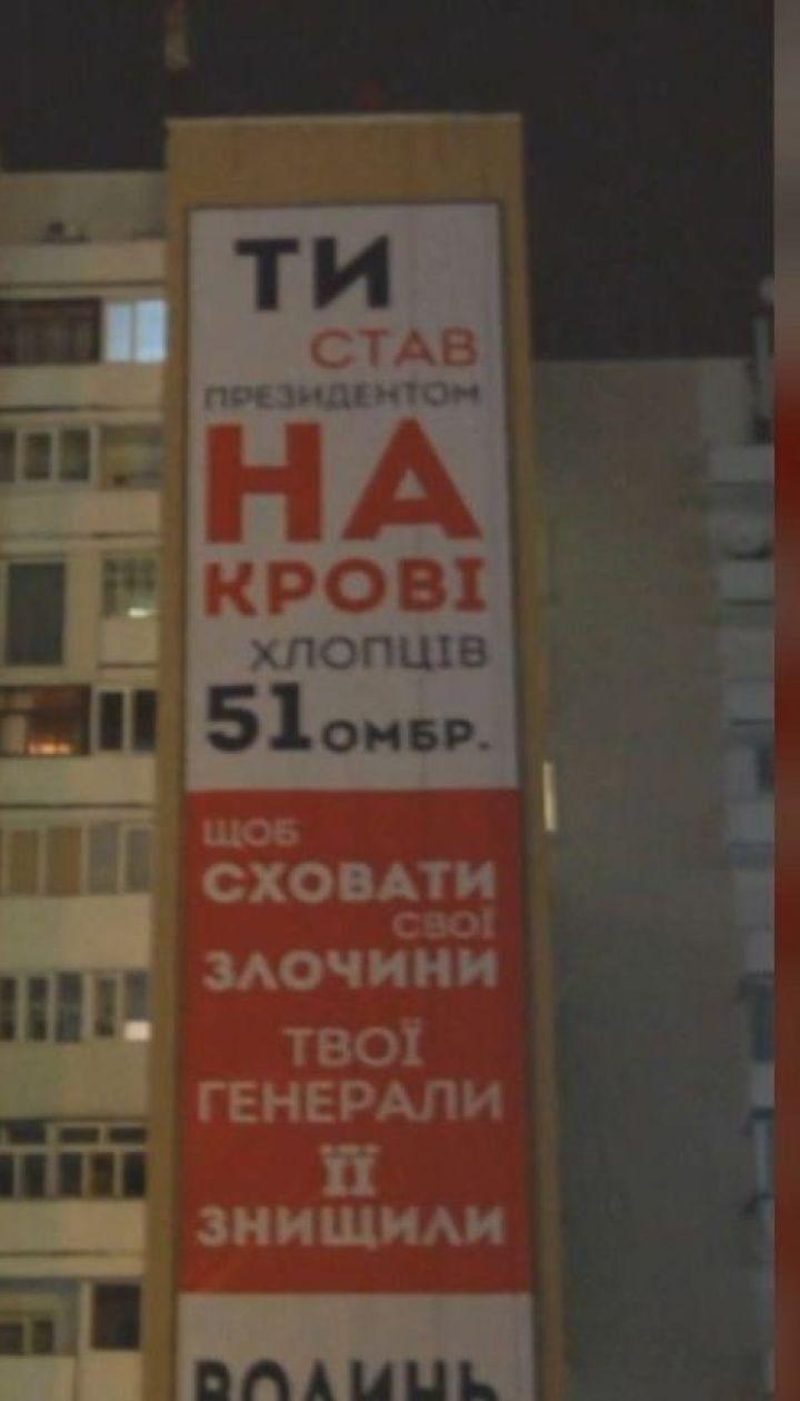"""""""Волинь не пробачає"""": у центрі Луцька вивісили 30-метровий банер - звернення до президента"""