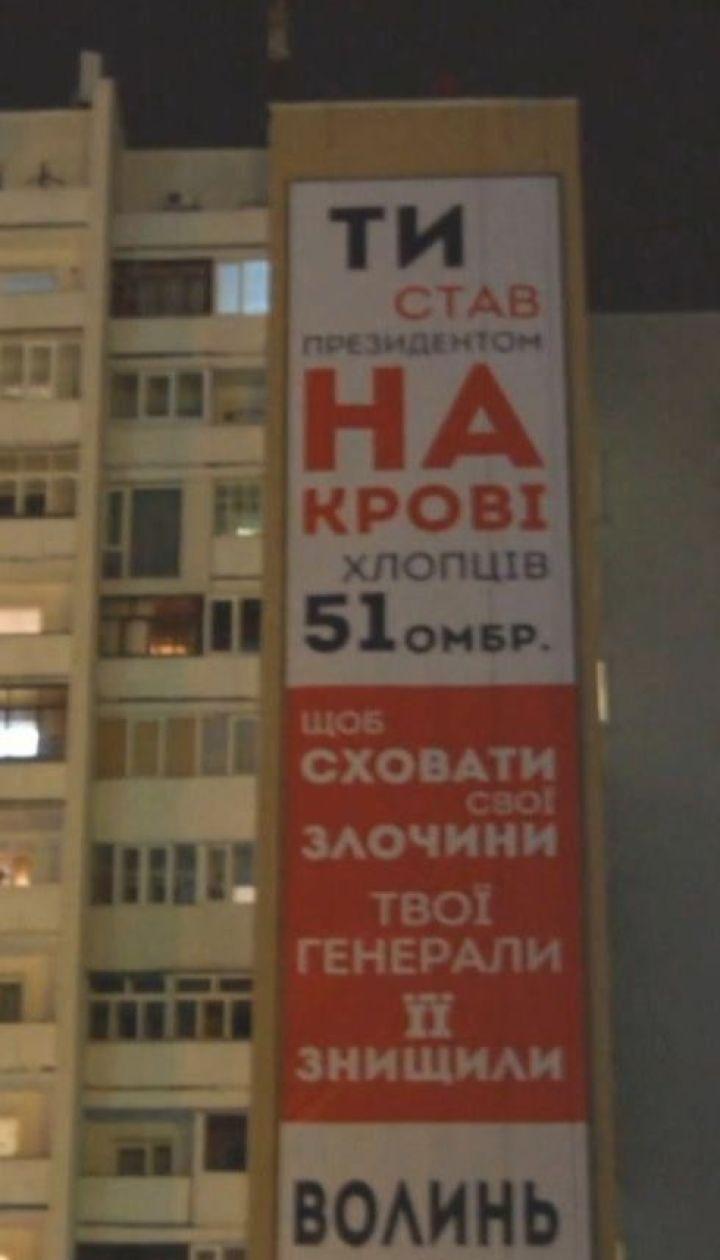 """""""Волынь не прощает"""": в центре Луцка вывесили 30-метровый баннер - обращение к президенту"""
