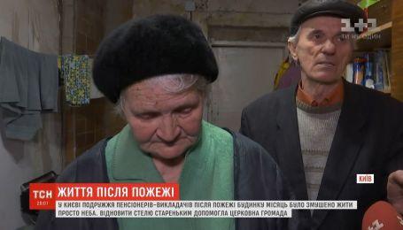 Жизнь после пожара: супруги пенсионеров-преподавателей месяц жили под открытым небом