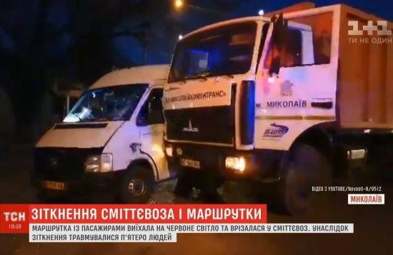 У центрі Миколаєва заповнена людьми маршрутка протаранила сміттєвоз