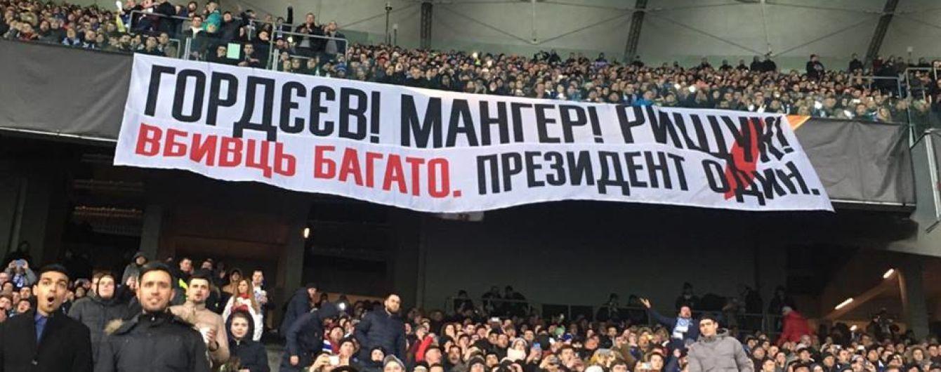 """На матчі """"Динамо"""" - """"Челсі"""" розтягнули великий банер із закликом розслідувати справу Гандзюк"""