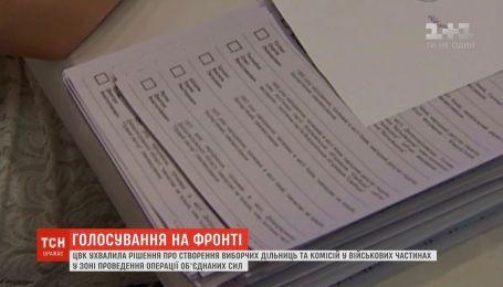 У зоні проведення ООС створять виборчі дільниці та комісії