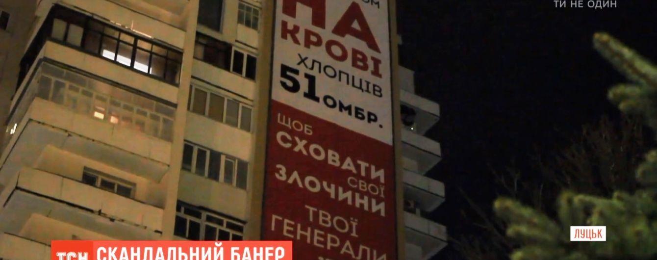 """""""Ти став президентом на крові"""": в Луцьку перед приїздом Порошенка з'явився величезний банер"""