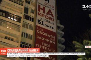"""""""Ты стал президентом на крови"""": в Луцке перед приездом Порошенко появился огромный баннер"""
