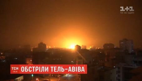 Терористи з сектору Газа обстріляли ракетами Тель-Авів