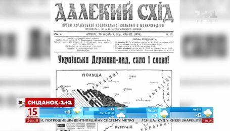 Карпатська Україна: найменша держава з найбільшими національними амбіціями