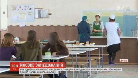 Учні школи у Дніпрі масово занедужали