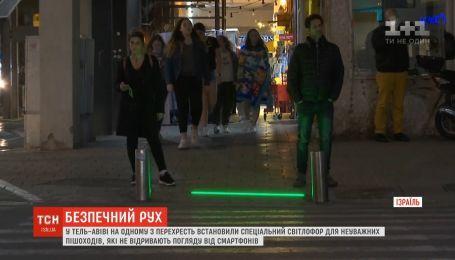 Спеціальний світлофор для неуважних пішоходів встановили в Ізраїлі