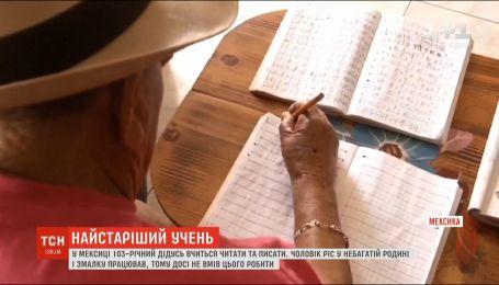 Самый старый ученик: 103-летний дедушка учится писать и читать в Мексике