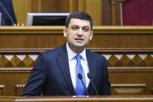 """""""Абсолютно реальний показник"""": Гройсман назвав суму середньої зарплати в Україні, яку прагнуть досягти до 2021 року"""