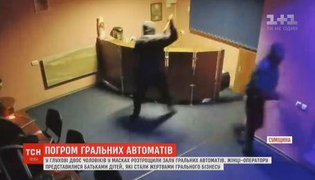 В Сумской области устроили погром в зале игровых автоматов